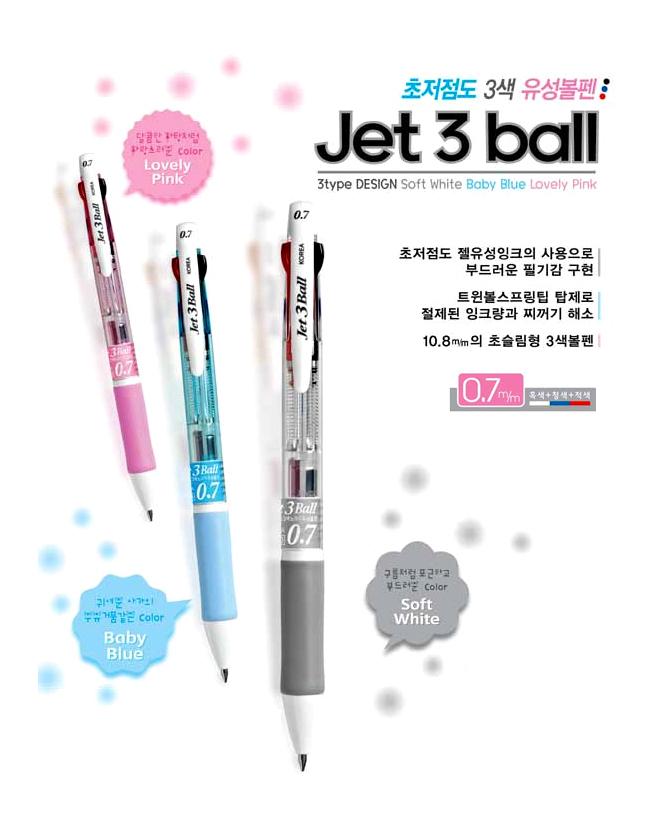 JAVA Jet 3 ball 자바 제트3볼 3색볼펜 - 펜스테이션, 1,900원, 볼펜, 멀티색상 볼펜