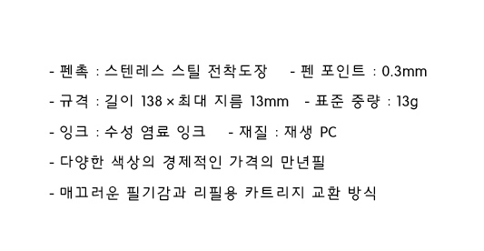 PLATINUM preppy 플래티넘 프레피 만년필 - 펜스테이션, 5,500원, 만년필/캘리그라피, 기타만년필