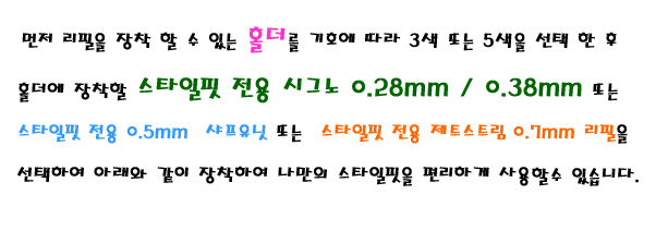 미쯔비시 유니 시그노 스타일핏 리필 0.38mm1,500원-미쯔비시디자인문구, 필기류, 샤프, 리필심바보사랑미쯔비시 유니 시그노 스타일핏 리필 0.38mm1,500원-미쯔비시디자인문구, 필기류, 샤프, 리필심바보사랑