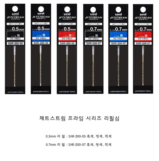 미쓰비시 유니 제트스트림 프라임 3색펜 리필심 - 펜스테이션, 3,000원, 볼펜, 멀티색상 볼펜