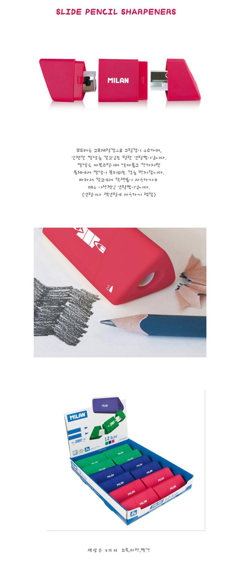 MILAN SLIDE 밀란 슬라이드 연필깎이 - 펜스테이션, 3,000원, 필기구 소품, 연필깎이