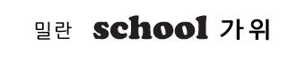 MILAN SCHOOL SCISSORS 밀란 스쿨 가위3,000원-펜스테이션디자인문구, 오피스 용품, 커터기/가위, 캐릭터가위바보사랑MILAN SCHOOL SCISSORS 밀란 스쿨 가위3,000원-펜스테이션디자인문구, 오피스 용품, 커터기/가위, 캐릭터가위바보사랑