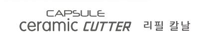 MILAN 밀란 캡슐 세라믹 커터 리필용 칼날 - 펜스테이션, 7,000원, 커터기/가위, 사무용커터기