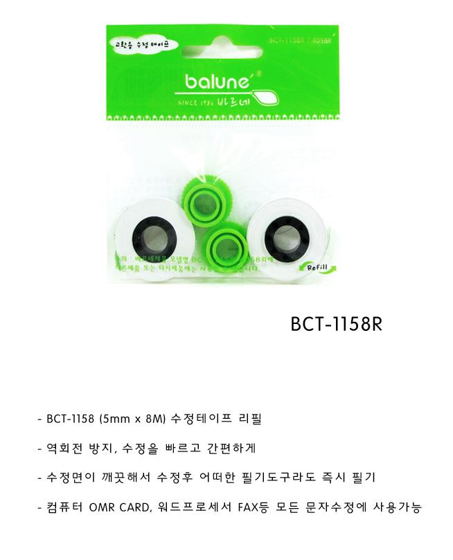 balune 바르네 수정테이프 리필 (BCT-1158R) - 펜스테이션, 2,000원, 필기소품, 수정액/테이프
