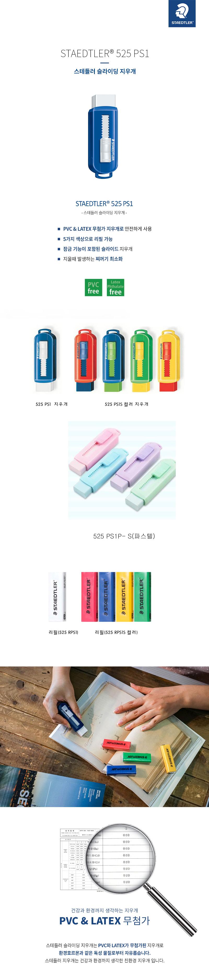 스테들러 슬라이딩 지우개 (525 PS1) - 펜스테이션, 3,000원, 지우개/수정액, 샤프식지우개