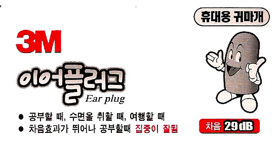 3M 쓰리엠 이어플러그 (KE1100) 휴대용 귀마개 - 3M, 1,500원, 휴대아이템, 이어플러그