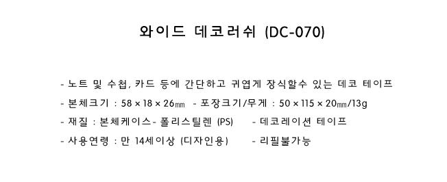PLUS WIDE Deco Rush 플러스 와이드 데코러쉬 15종 - 펜스테이션, 3,000원, 지우개/수정액, 수정테이프