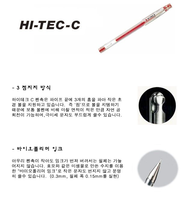 파일롯 하이테크씨 하이테크펜 0.5mm - 파일롯, 4,000원, 프리미엄 펜, 하이테크