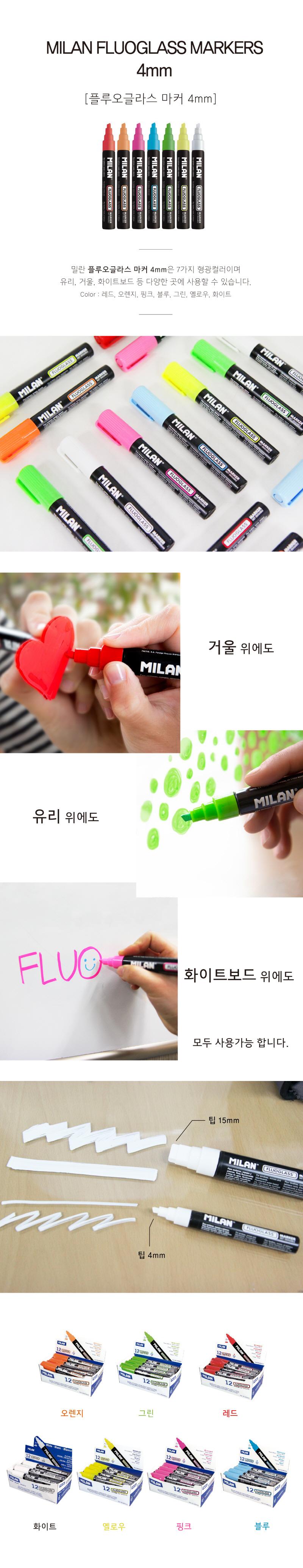 밀란 플루오글라스 마커 4mm - 펜스테이션, 5,000원, 볼펜, 멀티색상 볼펜