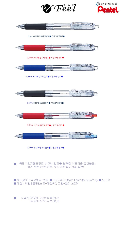 pentel 필(BX115T/BX117T)유성볼펜 feel 0.5mm,0.7mm - 펜스테이션, 1,900원, 볼펜, 멀티색상 볼펜