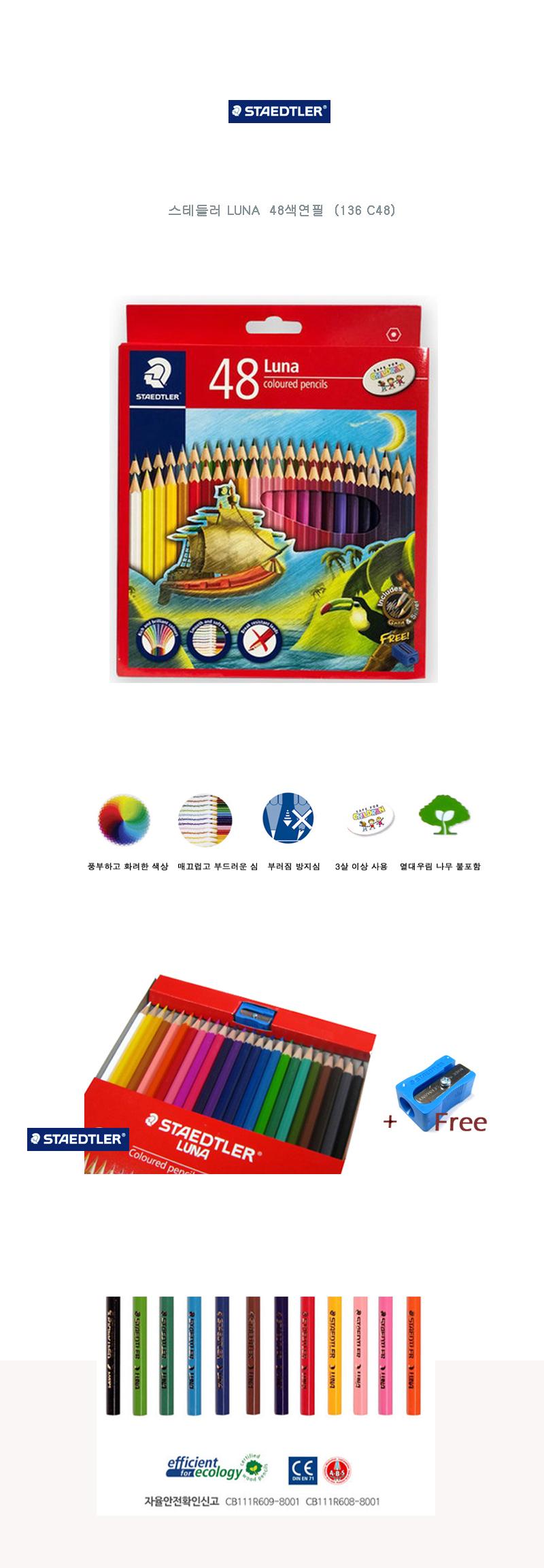 스테들러 루나 색연필 48색 136 C48 TH 연필깎이 포함 - 펜스테이션, 10,000원, 볼펜, 멀티색상 볼펜