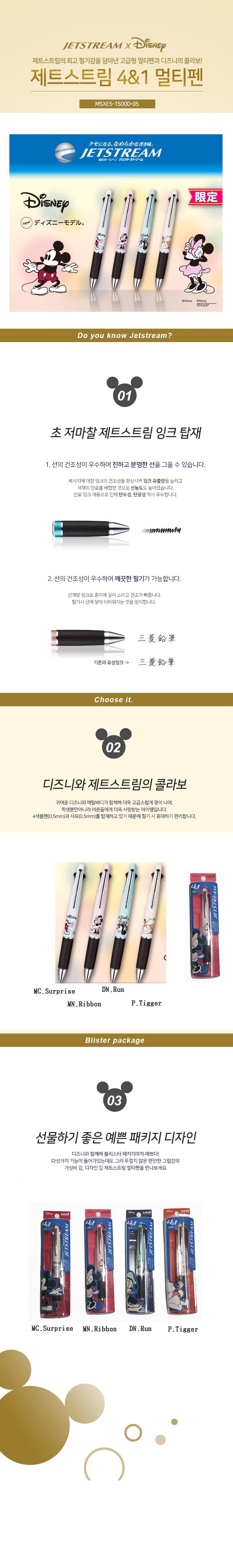 (한정판)uni 유니 디즈니콜라보 제트스트림 4색+샤프 - 펜스테이션, 15,000원, 볼펜, 멀티색상 볼펜