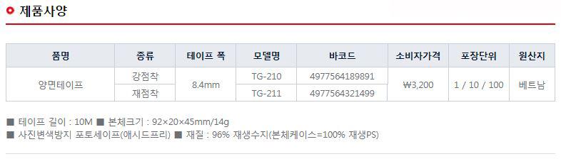 PLUS 플러스 양면테이프 강점착,재점착(TG-210/211) - 펜스테이션, 3,200원, 지우개/수정액, 수정테이프